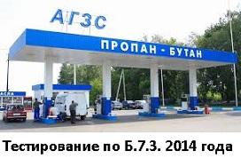 автомобильные заправочные станции сжиженного углеводородного газа