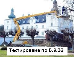 Б.9.32.(сентябрь 2014г) Эксплуатация опасных производственных объектов, на которых применяются подъемные сооружения, предназначенные для подъема и транспортировки людей