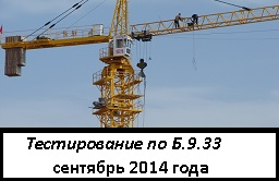 Б.9.33. (16.сентября 2014 г) Монтаж, наладка, ремонт, реконструкция или модернизация подъемных сооружений в процессе эксплуатации опасных производственных объектов