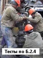 Б.2.4.(2014года) Ремонтные, монтажные и пусконаладочные работы на опасных производственных объектах нефтегазодобычи с ссылками на новые правила по вопросам Ростехнадзора