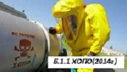 Б.1.1 (ноябрь 2014г) Эксплуатация химически опасных производственных объектов с ссылками на ФНиП