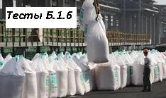 Б.1.6. (ноябрь 2014г) Эксплуатация производств минеральных удобрений