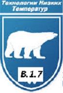 Б.1.7. Тесты (ноябрь 2014г) Эксплуатация аммиачных холодильных установок с  ссылками  на ФНиП