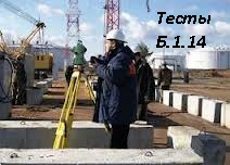Б.1.14. Тесты (ноябрь 2014г) Строительство, реконструкция, техническое перевооружение, капитальный ремонт, консервация и ликвидация химически опасных производственных объектов с ссылками на ФНиП