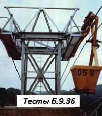 Б.9.36. (декабрь 2014г)  Деятельность в области промышленной безопасности на опасных производственных объектах, на которых используются грузовые подвесные канатные дороги с  ссылками  на ФНП