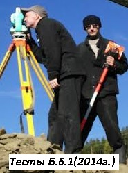 Б.6.1. (декабрь 2014 г) Маркшейдерское обеспечение безопасного ведения горных работ при осуществлении работ, связанных с пользованием недрами и их проектированием