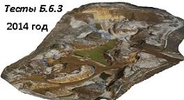 Б.6.3..(декабрь 2014 г)    Маркшейдерское обеспечение горных работ при разработки полезных ископаемых