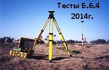 Б.6.4.(декабрь 2014 г)  Маркшейдерское обеспечение безопасного ведения горных работ при осуществлении разработки пластовых месторождений полезных ископаемых