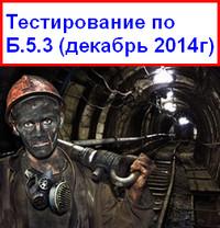 Б.5.3. (декабрь 2014 г)   Разработка угольных месторождений подземным способом  с  ссылками  на ФНП