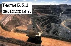 Б.5.1. (декабрь 2014 г) Разработка угольных месторождений открытым способом с  ссылками  на ФНП