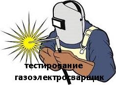 Экзаменнационные билеты  Электрогазосварщик с ответами и ссылками на НТД