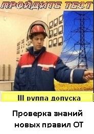 ЭБ 303.2. (июнь 2014г) III Группа допуска по электробезопасности  до и выше 1000 в