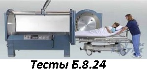 Б.8.24. (февраль 2015) Тестирование по медицинским и водолазным барокамерам с  ссылками в ФНП