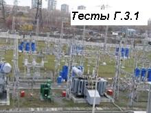 Г.3.1. (апрель 2015г) Тепловые электрические станции