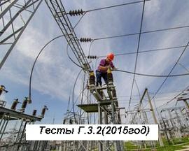 Г.3.2.Тесты 2015г. Электрические сети