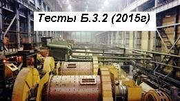 Б.3.2. (май 2015 г) Проверка знаний ФНП № 656  Медно-никелевое производство с ссылками на ФНП
