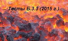 Б.3.3. (май 2015 г)  Коксохимическое производство