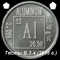Б.3.4. (май 2015 г) Производство первичного алюминия