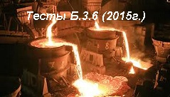 Б.3.6. (май 2015 г) Тестирование по Проверке знаний ФНП № 656  Сталеплавильное производство