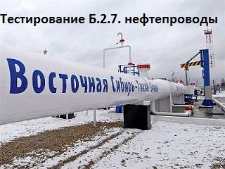 Б.2.7. (август 2014 г.) Б.2.7. Магистральные нефтепроводы и нефтепродуктопроводы с ссылками на новые Правила