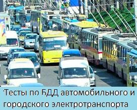 Тестирование аттестации по вопросам 2015г в транспортной инспекции,