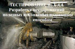 Б.4.4.  Разработка месторождений полезных ископаемых подземным способом