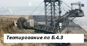 Б.4.3  Разработка месторождений полезных ископаемых открытым способом