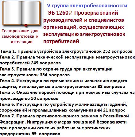ЭБ 1260.2 Проверка знаний руководителей и специалистов организаций, осуществляющих эксплуатацию электроустановок потребителей (V группа по электробезопасности)