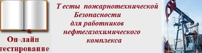ПТМ для работников организаций  нефтегазохимического комплекса с ссылками на НТД.