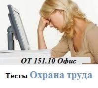 ОТ 151.10  Требования  охраны труда для работников учреждений (офисов)