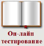 Д. Тестирование по промышленной безопасности  гидротехнических сооружений.