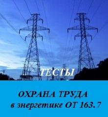 ОТ 163.7. Охрана труда  в электроэнергетике надзор за проведением работ с ссылками на НТД