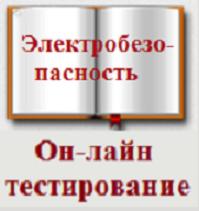 ЭБ 1258.4 Электробезопасность (IV группа допуска) (декабрь 2016г)
