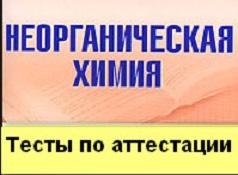 Б.1.4-2014 г.Использование неорганических кислот и щелочей