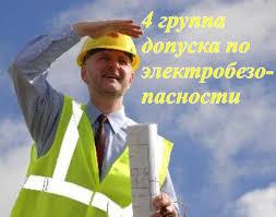 ЭБ 132.4. Проверка знаний электротехнического и электротехнологического персонала по электробезопасности (IV группа допуска)