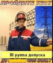 ЭБ 302.1. Электробезопасность (III группа допуска до 1000 В)