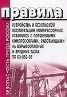 Б.1.22.(2017г.) Компрессоры, работающих на взрывоопасных  газах