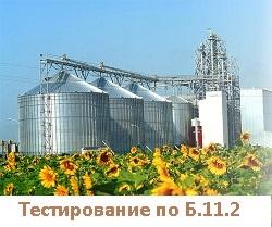Б.11.2Разработка проектной, конструкторской и иной документации для опасных объектов хранения и переработки растительного сырья