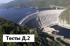 Д.2. ( октябрь 2015г) Гидротехнические сооружения объектов энергетики
