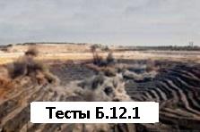 Б.12.1. Взрывные работы в подземных выработках и на поверхности рудников (объектах горнорудной и нерудной промышленности), угольных и сланцевых шахт, опасных (не опасных) по газу или пыли, и специальные взрывные работы.
