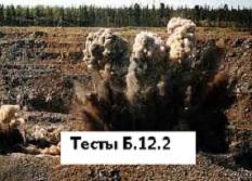 Б.12.2. (сентябрь 2014г) работы на открытых горных разработках и специальные взрывные работы
