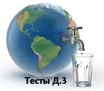 Д.3. Гидротехнические сооружения объектов водохозяйственного комплекса