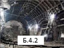 Б.4.2 (октябрь 2019 г) «Строительство, реконструкция, капитальный ремонт подземных сооружений». Тесты с ссылками на правильные ответы в НТД