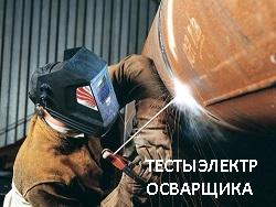 Экзаменационные билеты  «Электросварщик» с ответами и ссылками на НТД