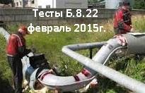 Б.8.22. (февраль 2015)  Тестирование по Эксплуатации трубопроводов пара и горячей воды с ссылками на ФНП