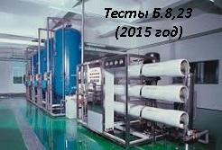 Б.8.23. (февраль 2015г) Эксплуатация сосудов, работающих под давлением, на ОПО  с ссылками в ФНП (Приказ РТН от 22.12.2014 № 589)