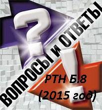 Б.8.26. (февраль 2015) Тестирование по Проектирование, стротельство  сосудов с  ссылками в ФНП