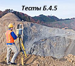 Б.4.5 (октябрь 2019 г.) «Проектирование опасных производственных объектов горной промышленности» Тесты с ссылками на правильные ответы в НТД
