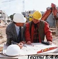 Б.4.6. (октябрь 2014г) Тестирование  Строительство объектов горной промышленности с  ссылками в ФНП
