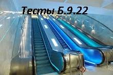 Б.9.22 (сентябрь 2014). Надзор за безопасной эксплуатацией эскалаторов в метрополитенах  с ссылками в ФНП